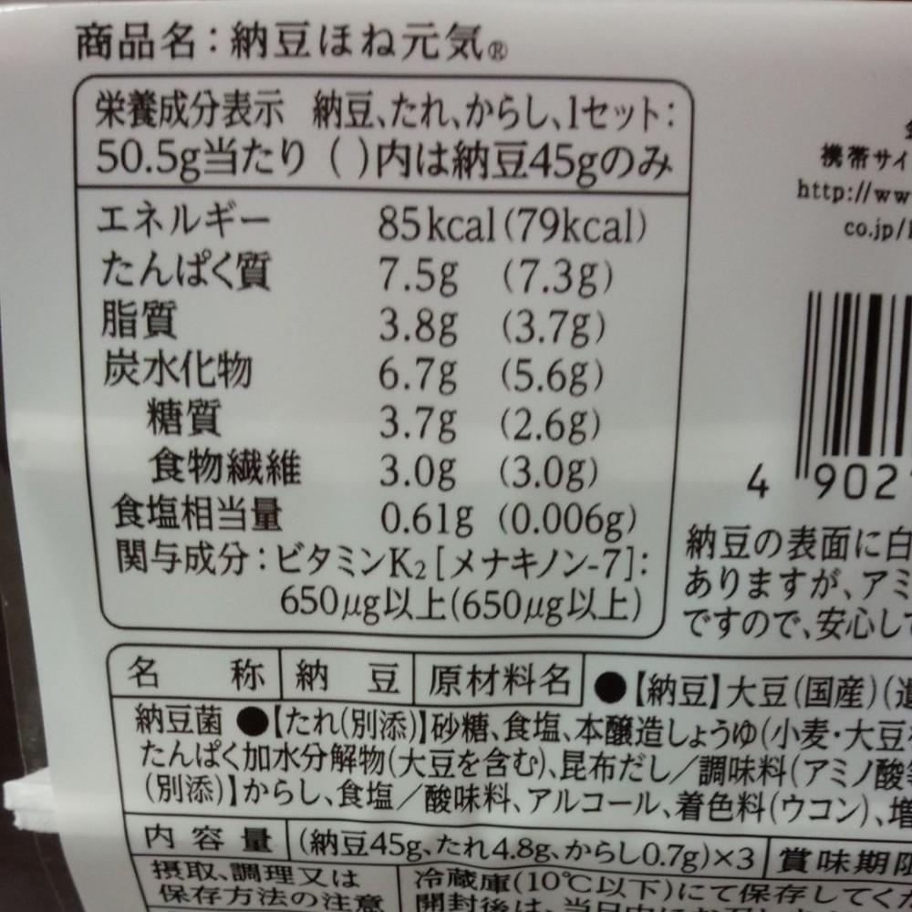 natto_hone