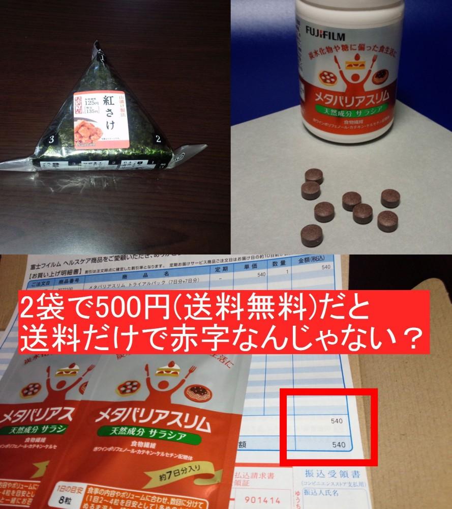 onigiri_conbini