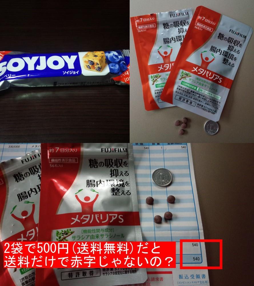 soyjoy_S