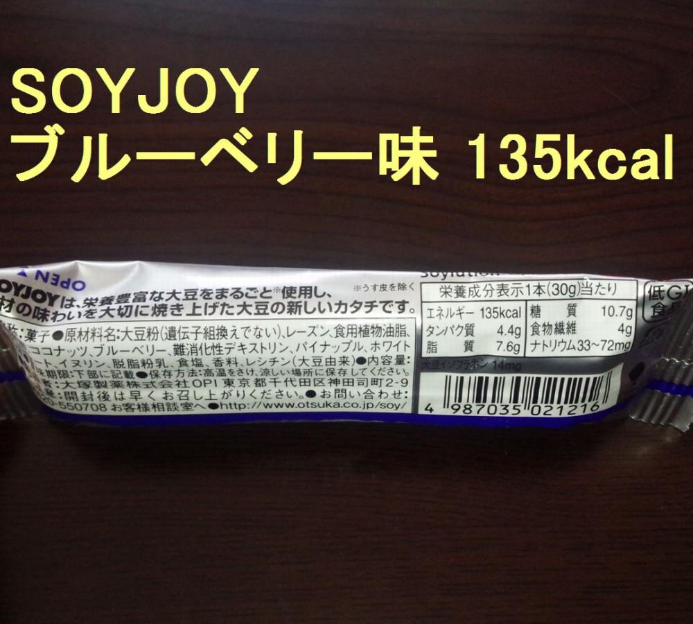 soyjoy_blue
