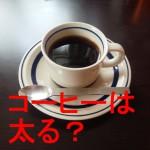 コーヒー_サムネ